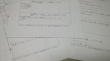 questionaire001s.JPG